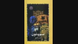 منتخب رمان سووشون ( پارت 21 ) - داستان گردونه دار پیر و ستاره های اقبال