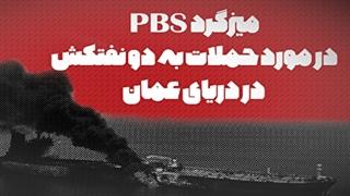 تحلیل حملات به دو نفتکش در دریای عمان