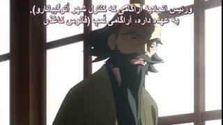 انیمه فوق العاده ( اوکامی سان ) Ookami - san to Shichinin no - Nakama - tachi فصل اول قسمت پنجم با (زیرنویس فارسی)