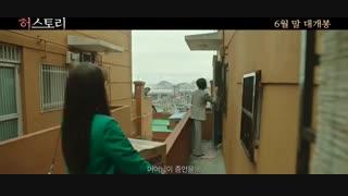 فیلم کره ای داستان او Her Story با زیرنویس انگلیسی