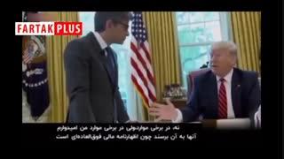 ترامپ رئیس دفتر خود را به خاطر سرفه اخراج کرد!