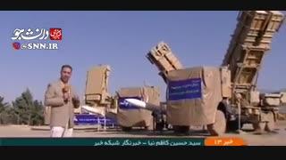 قدرت پدافند هوایی ایران را در سامانه موشکی 15 خرداد مشاهده کنید