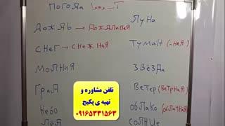 قویترین پکیج زبان روسی-100% تضمینی-استاد علی کیانپور