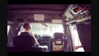 یک قدم تا بهشت - راننده تاکسی با معرفت کرجی