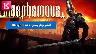 انتشار تریلر رسمی Blasphemous