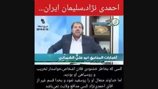 ابوعلی شیبانی: بر ماست که به تاریخ خویش بازگردیم و دکتر احمدی نژاد را بر سرکارقرار دهیم