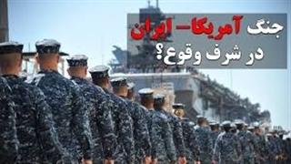 برآورد از دلیل عدم وقوع جنگ میان ایران و آمریکا