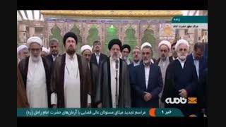 صحبت های حجت الاسلام و المسلمین رئیسی در مرقد امام خمینی (ره)