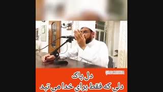 شیخ رحیمی درباره دل پاک
