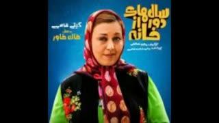دانلود سریال سالهای دور از خانه قسمت نهم(نماشا)|قسمت 9 سریال سالهای دور از خانه