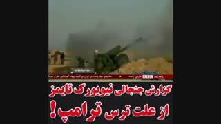 |آمریکا| به |ایران| حمله کرد