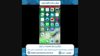 آموزش فارسی کردن آیفون