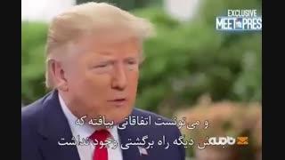 مصاحبه ترامپ درباره ادعای انصراف از حمله به ایران