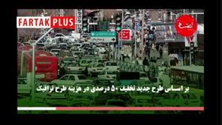 آخرین جزییات از طرح ترافیک جدید در تهران