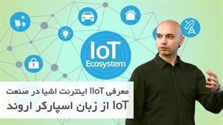 ویدیو وبینار IOT معرفی IIoT اینترنت اشیا در صنعت