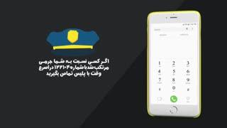 موشن گرافیک شماره تلفنهای ضروری در عراق