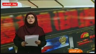 اخبار اقتصادی شنبه 1 تیر 1398