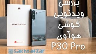 بررسی ویدئویی گوشی هوآوی P30 Pro