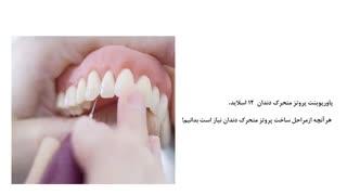 آموزش ساخت پروتز متحرک دندان