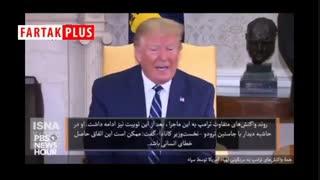واکنشهای ترامپ به انهدام پهپاد آمریکایی توسط سپاه