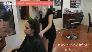 آموزش کراتینه کردن مو - آموزش صاف کردن موهای وز
