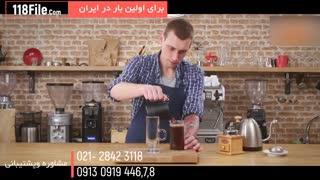 طرز تهیه قهوه مخصوص