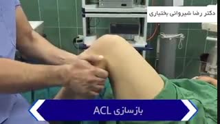 فیلم جراحی بازسازی رباط صلیبی زانو توسط دکتر رضا شیروانی