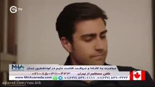 دوبله سریال فضیلت خانم قسمت 167 Fazilat khanom ترکی