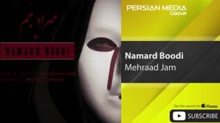آهنگ نامرد بودی از مهراد