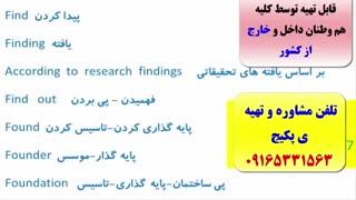 آموزش کدینگ کلمات انگلیسی کتاب 504 و کتاب 1100 واژه - استاد علی کیانپور