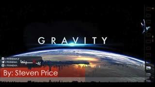 موسیقی متن فیلم جاذبه اثر استیون پرایس (Gravity,2013)