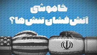 آتش تنش ها میان ایران و آمریکا خاموش شده است؟