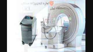 اجاره تجهیزات پزشکی برای پزشکان - 02188711026