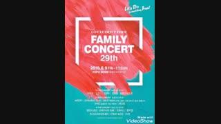لاین آپ دیگر از هنرمندان حاضر در کنسرتLotte Duty Free Family سال2019