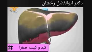 دانستنی های در مورد کبد و کیسه صفرا