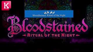 تریلر بازی Bloodstained- Ritual of the Night