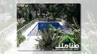 باغ ویلای شیک و نقلی در دنجترین خیابان کردزار کد 1653