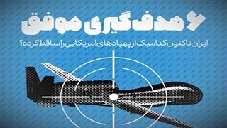 هدف گیری های موفق ایران ضد پهپادهای آمریکایی