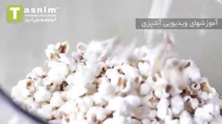 پفیلا کاراملی | فیلم آشپزی