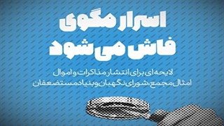 لایحه «شفافیت» برای انتشار اموال و دارایی های نهادهای حکومتی