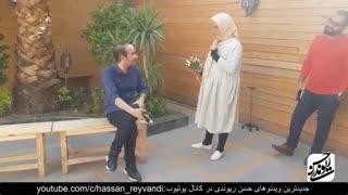 پشت صحنه کلیپ ازدواج حسن ریوندی