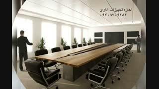 میز کنفرانس - صندلی کنفرانسی / اجاره