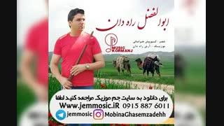 دانلود اجرای جدید ابوالفظل راه دان تیر98