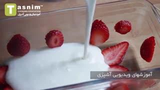 پودینگ شیر | فیلم آشپزی