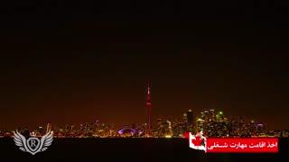 مهاجرت به کانادا: اطلاعات بیشتر در مورد کانادا