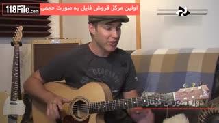 دوره کامل آموزش گیتار