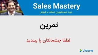 درس اول بخش سوم از دوره تسلط بر فروش