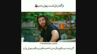 تیزر اول از قسمت ۴۶ سریال Erkenci Kus (پرنده ی سحرخیز) با زیرنویس فارسی
