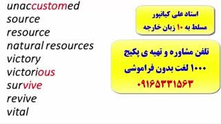کدینگ لغات کتاب 504- آموزش حفظ لغات آیلتس و لغات تافل