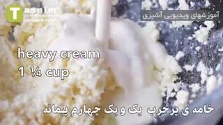 چیز کیک با گاناش | فیلم آشپزی
